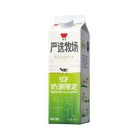 有券的上:WEICHUAN 味全 严选牧场 高品质鲜牛奶 900ml