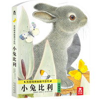 《亮丽精美触摸书:小兔比利》(精装)