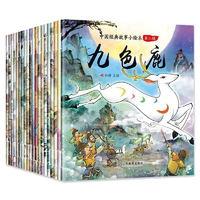 全套6册儿童情商与内心成长绘本3-6岁幼儿园早教启蒙睡前故事书籍 经典故事全套20册