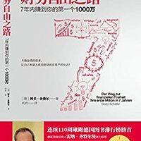 《财务自由之路》 Kindle电子书