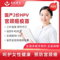 彩虹医生 国产2价HPV疫苗 预约代订