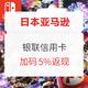 省钱必看、值友专享:日本亚马逊 X 银联信用卡 加码返现活动 5%返现,叠加银联优购全球最高6%返现