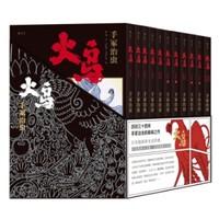 PLUS会员:《火鸟》(全11册、平装函套版)