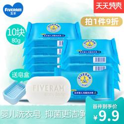 FIVERAMS 五羊 婴儿抑菌洗衣皂10块宝宝专用洗衣肥皂婴幼儿童bb尿布去渍香皂