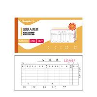 GuangBo 广博 ZSJ7083ES 三联入库单 50张 10本装