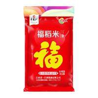 一江秋 大米香米农家大米福稻米井冈籼米5kg 10斤 包邮
