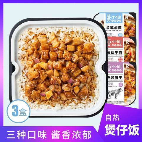 莫小仙 3盒煲仔饭 黄焖鸡块腊肠腊肉自热米饭嫩牛笋尖牛肉懒人免煮速食