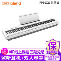 Roland罗兰电钢琴FP-30X/fp30x/FP10蓝牙数码便携电子钢琴88键重锤全配重成人考级 FP30X优雅白+单踏板