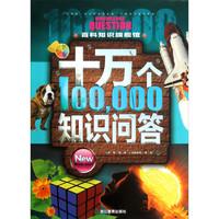 《百科知识旗舰馆·十万个知识问答》(套装共3册)