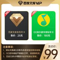 QQ音乐豪华绿钻会员年卡+百度文库会员月卡
