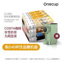 Onecup 24条+Y1咖啡机套组 全自动咖啡豆浆花草茶 绿色 Y1G