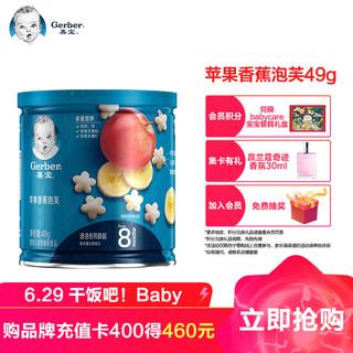 Gerber 嘉宝 泡芙 苹果香蕉味 49g