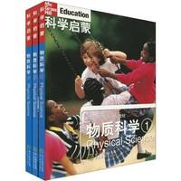 《美国小学主流科学教材·科学启蒙:物质科学》(套装共3册)