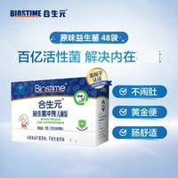 BIOSTIME 合生元 益生菌冲剂 1.5g*48袋