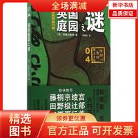 英国庭园之谜9787532769094上海译文出版社