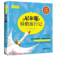 尼尔斯骑鹅旅行记,  塞尔玛·拉格洛芙 著,吴松林 译,南海出版社