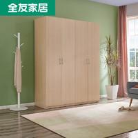 QuanU 全友 106302-490970 四门木质衣柜