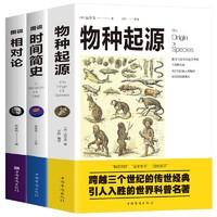 《图解时间简史+图说相对论+物种起源》(全3册)