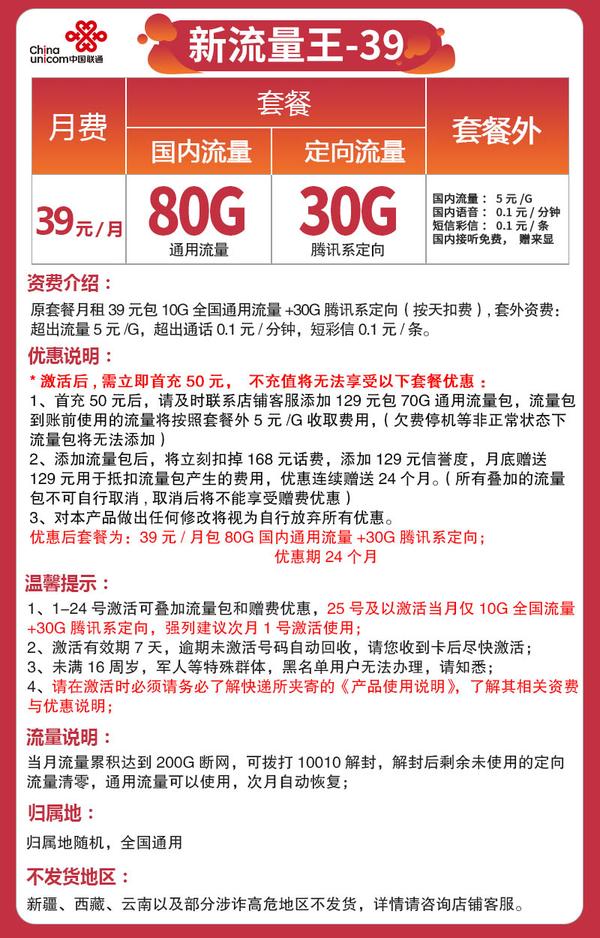 China unicom 中国联通 新流量王 39元月租(80G通用流量+30G定向流量)