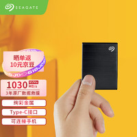 SEAGATE 希捷 Seagate) 固态移动硬盘500GB PSSD NVMe 小铭 type-C USB3.0 黑色 安卓手机迷你小型