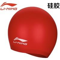 LI-NING 李宁 LSJK809 硅胶泳帽
