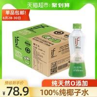 IF 恋凡 if 泰国网红NFC饮料饮品果汁椰子水椰汁纸箱装350ml*12瓶