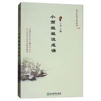 《国学经典文库系列·小雨姐姐说成语》