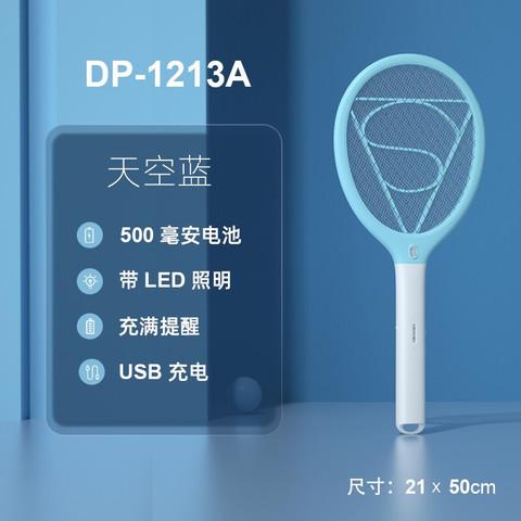 Duration Power 久量 DP) 电蚊拍  24.9锂电池款