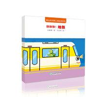 《蒲公英交通工具绘本系列·咻咻咻!地铁》