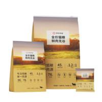 J.ZAO 京东京造 无谷鸡肉全阶段猫粮 6kg