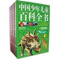 《中国少年儿童百科全书》(套装 共4册)