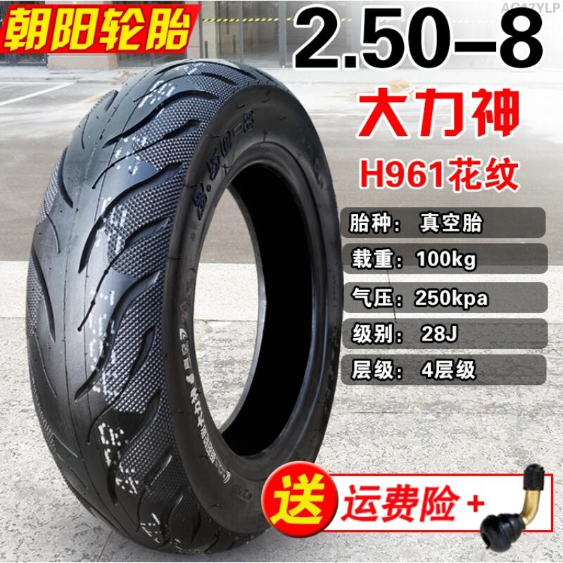 CHAO YANG/朝阳轮胎 2.50-8真空胎2.75/3.00-8电动车摩托车3.5一8里内外胎8寸轮胎 2.50-8朝阳大力神真空胎