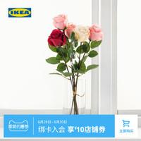 IKEA宜家SMYCKA思米加人造花玫瑰