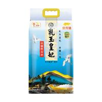 88VIP:金龙鱼 乳玉皇妃  长香思贡米稻花香米   5kg