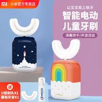 小米儿童牙刷U型电动宝宝口含式3-6-12小孩子全自动刷牙洁牙神器