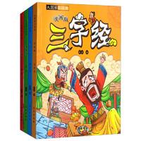 《大国学小经典》(漫画版、套装共4册)