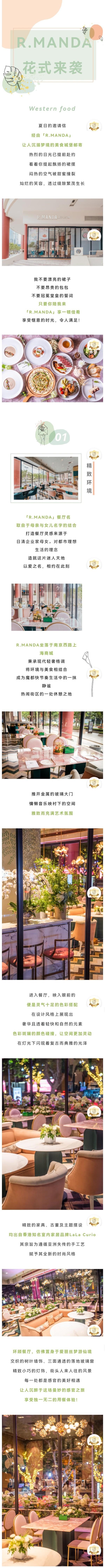 R.MANDA(南京西路店) 2人套餐