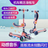春野樱儿童滑板车可坐可滑可学步音乐彩光一键折叠可拆卸带座椅滑行车学步车二合一多功能1-10岁适用 粉色顶配款