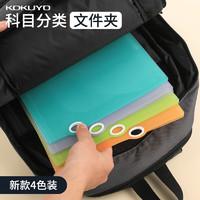 KOKUYO 国誉 WSG-FU810 Campus科目分类文件夹 4色装