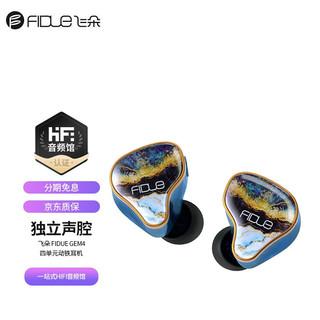 FIDUE飞朵 GEM4 四单元动铁hifi高端耳机发烧入耳式耳塞