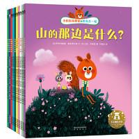 《乐乐趣成长友情主题绘本》(套装 共10册)