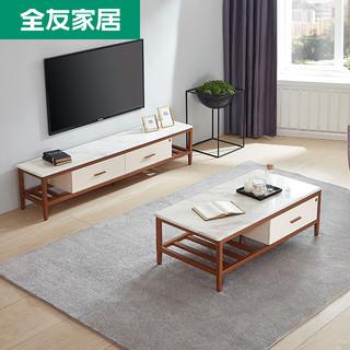QuanU 全友 120755-CJDSG 现代简约茶几电视柜组合