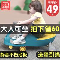 XIAOBALONG 小霸龙 儿童扭扭车万向轮防侧翻宝宝1岁2大人可坐女宝妞妞滑滑溜溜摇摆车