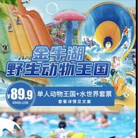南京玩乐推荐:玩转金牛湖野生动物王国+水世界,江苏省内玩水新地标!