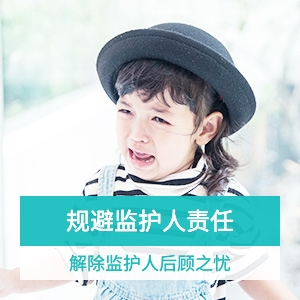 中国人寿熊孩子险