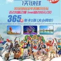 广州·融创乐园年卡,30余项目全年周末节日通用任玩!去两次就赚到!
