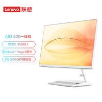 Lenovo 联想 AIO 520 23.8英寸一体机(R5-3500U、8GB、256GB)