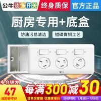 公牛厨房插座10A防油烟防水插座带开关墙壁电源多孔面板(H11底盒需另购) 厨房专家插座(白色)+底盒