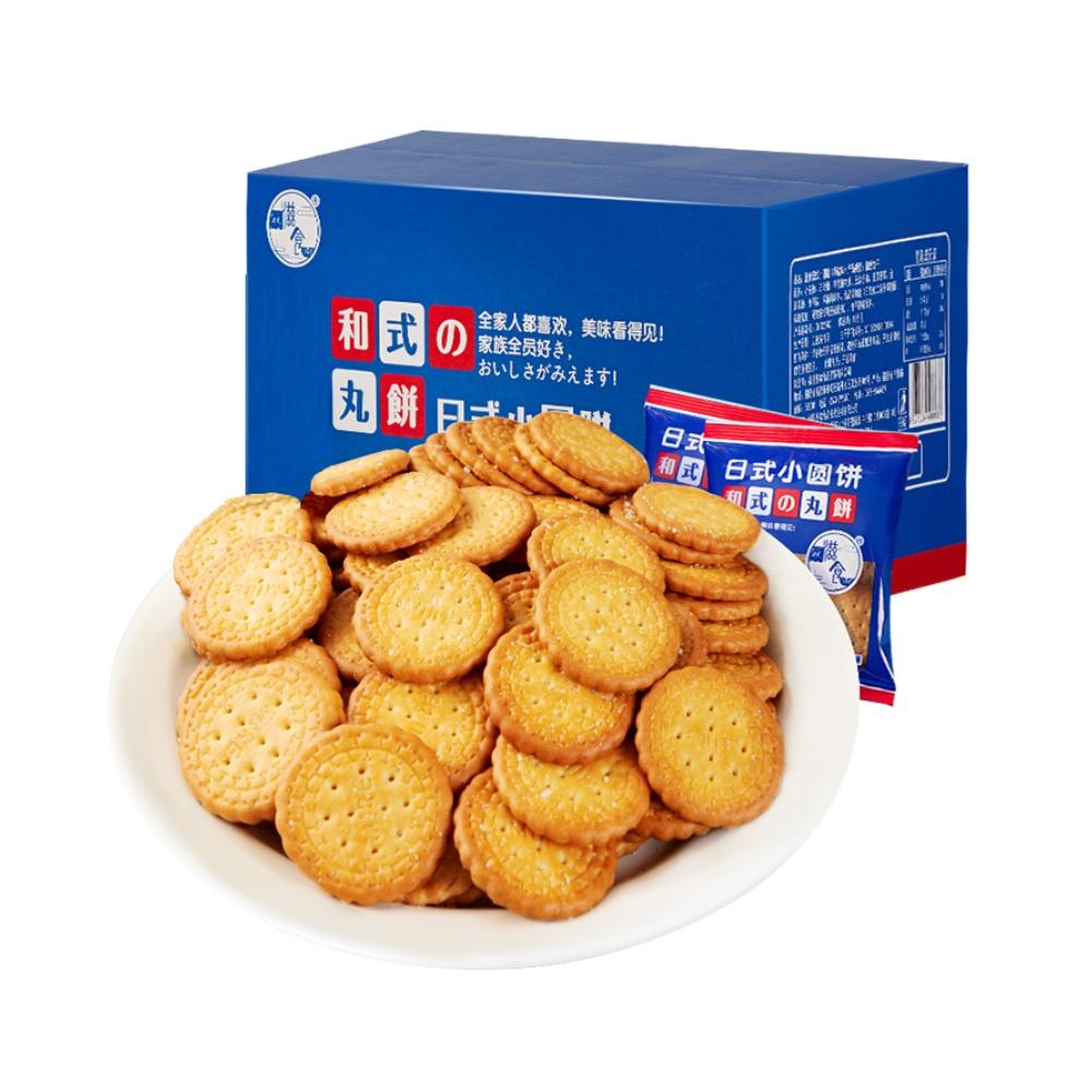 滋食 日式小圆饼整箱奶盐味饼干礼盒零食小吃早餐1kg×1箱