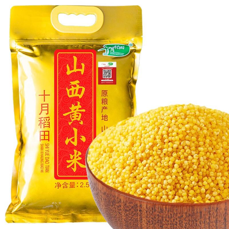 SHI YUE DAO TIAN 十月稻田 35.63元 山西黄小米 2.5kg